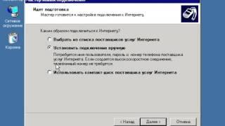 Windows XP с нуля 7.1 Подключение к Интернет
