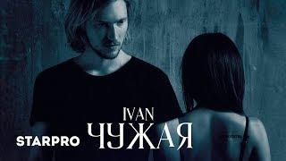 Смотреть клип Ivan - Чужая