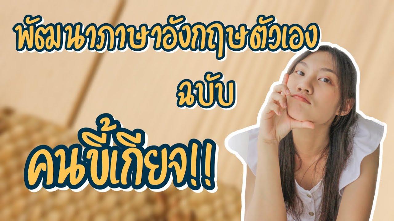 อยากพูดภาษาอังกฤษได้ แต่ขี้เกียจ! ไม่มีอะไรมากระตุ้น! ทำยังไงดี????   Review Eng Breaking   AudieEve