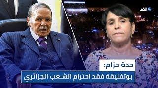 حدة حزام:  بوتفليقة فقد احترام الشعب الجزائري وخروجه ليس مشرفا