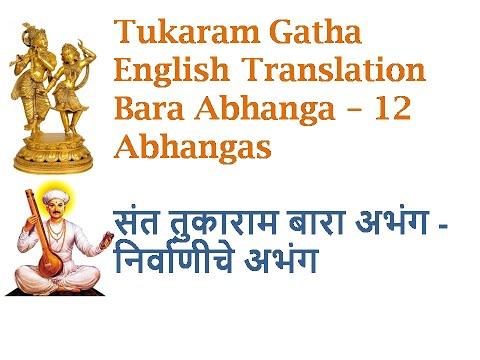 Bara Abhang - Sant Tukaram - बारा अभंग संत तुकाराम महाराज - 12 abhangas of Saint Tukaram