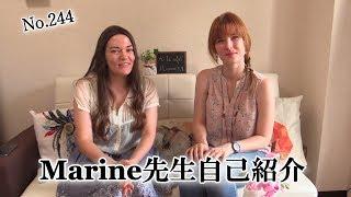 第244回からアンサンブル講師のMarine先生のインタビューを3回に渡り、...