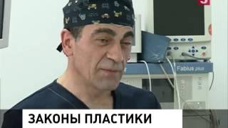 На Кавказе лучшие пластические хирурги