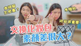 交換化妝箱!挑戰15分鐘畫出泰國和日系妝容!