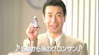 Un Altro Spot Giapponese Di Parecchi Anni Fà...Il Prodotto Si Chiam...