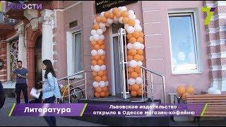 видео Книжный магазин Одесса