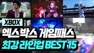 엑스박스 게임패스 라인업 나만 몰랐어!? 최강 게임 BEST 15!! [X-BOX GAMES]