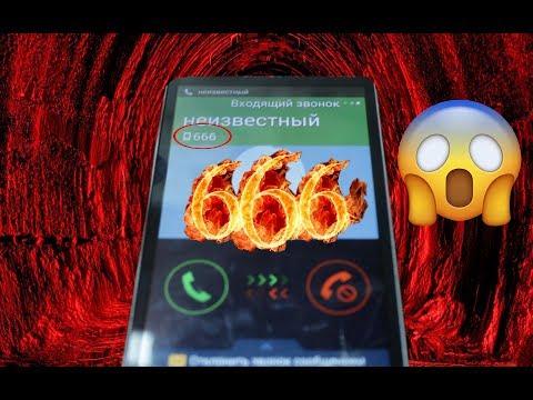 МНЕ ЗВОНИТ НОМЕР 666!!!КАПЕЦ!!!