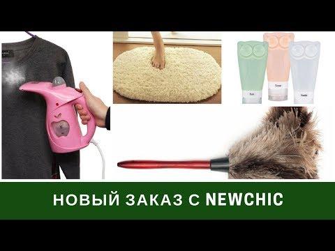 Отпариватель, Бутылки Для Путешествий, Коврики в Ванную с 【Newchic】