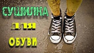 Сушилка для обуви  Обзор  Полезная вещь! ⚡ The dryer for shoes  Overview  Useful thing!