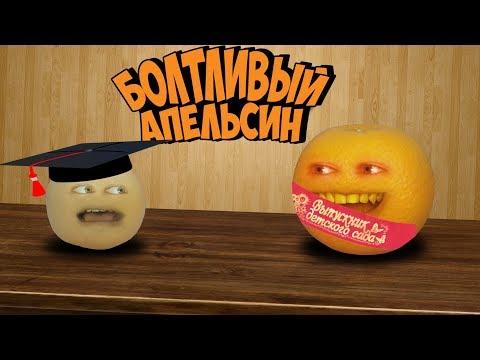 Болтливый Апельсин - Выпускной 2019. Подготовка ЧАСТЬ 1 (Анимация)