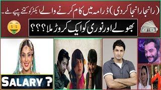 Per Episode Salary Of Ranjha Ranjha Kardi Drama Cast Episode ||Ranjha Kardi Actor Income - QUAIDTV
