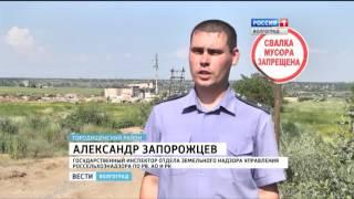 Специалисты Россельхознадзора выявляют нецелевое использование земель сельхозназначения(В волгоградском регионе большое внимание уделяется ликвидации несанкционированных свалок. Инспекторами..., 2016-08-23T14:07:24.000Z)