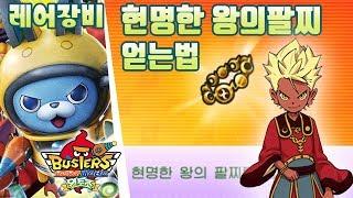 요괴워치 버스터즈 월토조 - 염라대왕 전용도구 현명한 왕의팔찌 얻는법 [부스팅] (3DS)