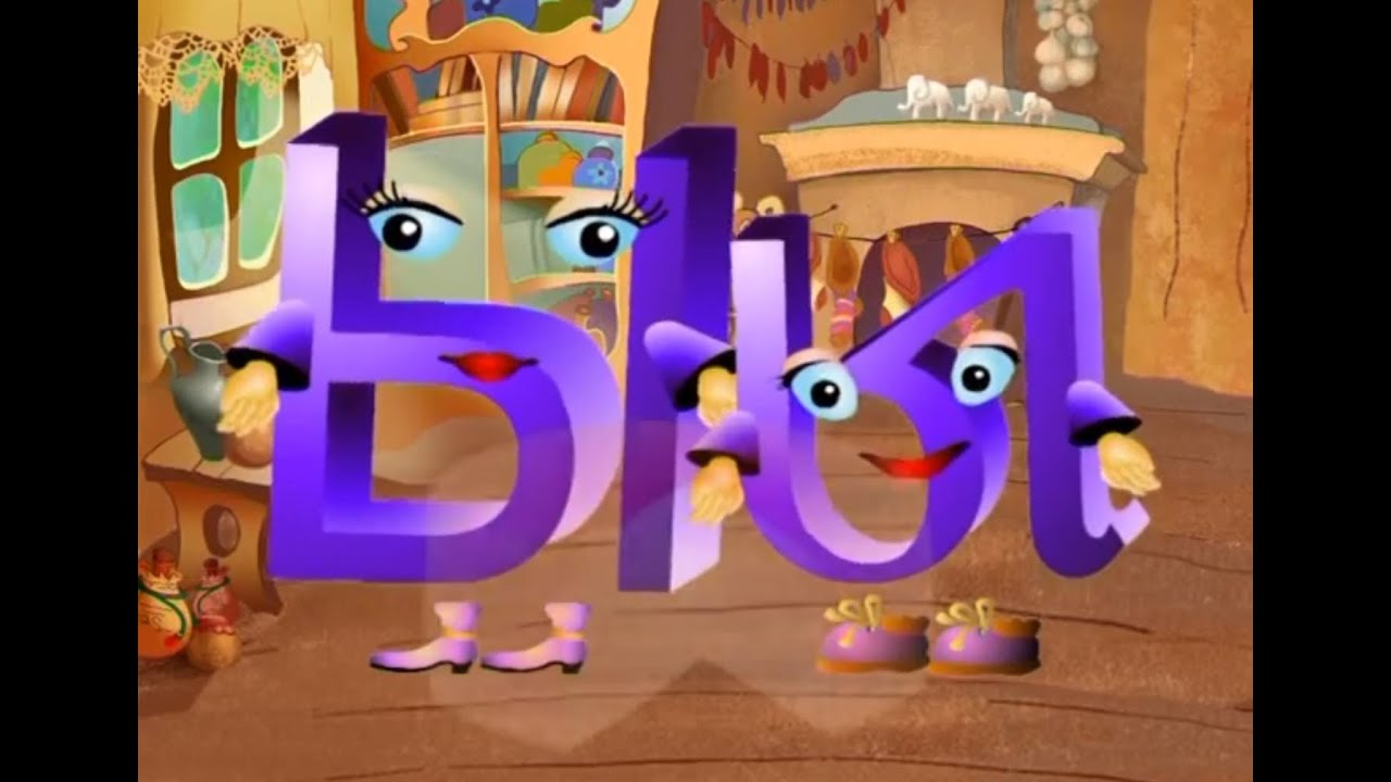 Уроки тетушки совы. Арифметика-малышка. (2004) смотреть онлайн или.