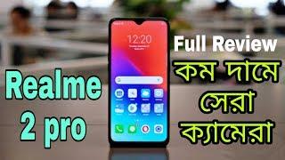 Realme 2 Pro -  Bangla Review - কম দামে বাজারের সেরা ক্যামেরা