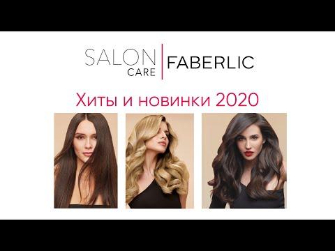 «Salon Care: хиты и новинки 2020»