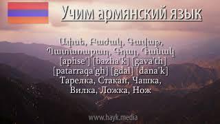 Проект «Учим армянский язык». Урок 113