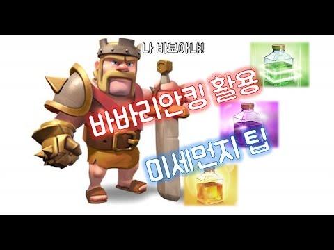 Clash Of Clans (COC) - 바바리안킹의 활용 꿀팁! - Barbarian King's Tips