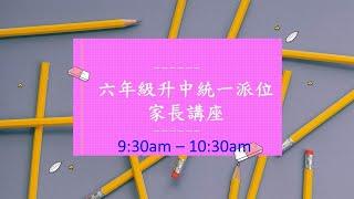 Publication Date: 2021-04-16 | Video Title: 觀塘官立小學 - 統一派位講座