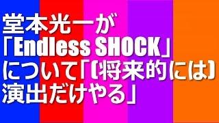 堂本光一が「Endless SHOCK」について熱く語る!「(将来的には)演出だ...
