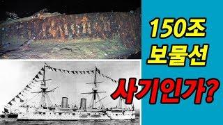 울릉 앞바다 '150조 보물선 돈스코이호' 수상한 점 많다