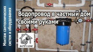 видео Водопровод частного дома своими руками