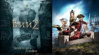 Вий 2. Тайна печати дракона: Путешествие в Китай - 2019