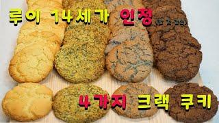 홈베이킹 4색 크랙 쿠키    / Home-baking…