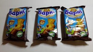 Барни и Каролина ! Распаковка и обзор барни с шоколадной начинкой Barni advertising / Барні реклама