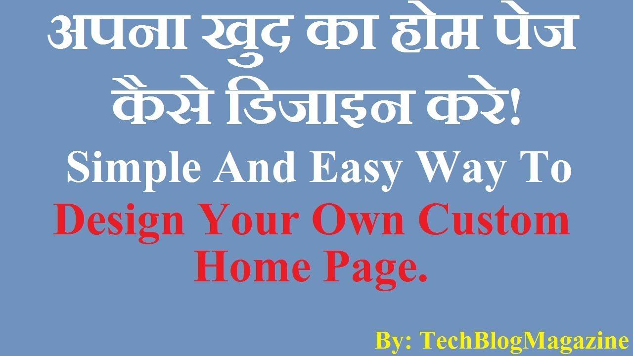 How to design custom home page in wordpress [Hindi]