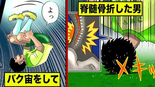 【実話】バク宙に失敗して首を骨折…死亡したサッカー選手を漫画にした。