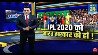 IPL 2020 को सरकार से मिल गई हरी झंडी, बस थोड़ा सा कर लो इंतजार खत्म होने जा रही है बोरियत !