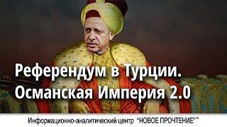 Референдум в Турции, или Османская Империя 2.0 #143
