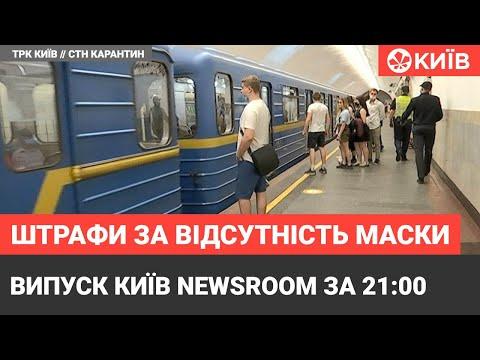 Телеканал Київ: Випуск Київ NewsRoom за 21:00 - покарання будуть для фізичних та юридичних осіб