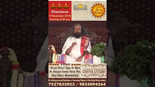 Dhanteras Message By Gurudev Sri Sri Ravishankarji