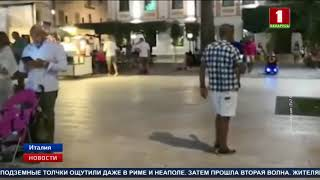 Два землетрясения за день. На юге Италии люди спешно покидают дома