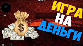 Выигрывай деньги в dota или cs:go,вместе с dizard(бесплатный начальный капиал)