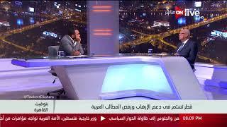 بتوقيت القاهرة ـ ل. فؤاد علام: قطر غارقة في دعم الإرهاب وعلى رأسها داعش والإخوان