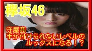 【欅坂46】 守屋茜 手が付けられないレベルの美ルックスになる!? 関連...