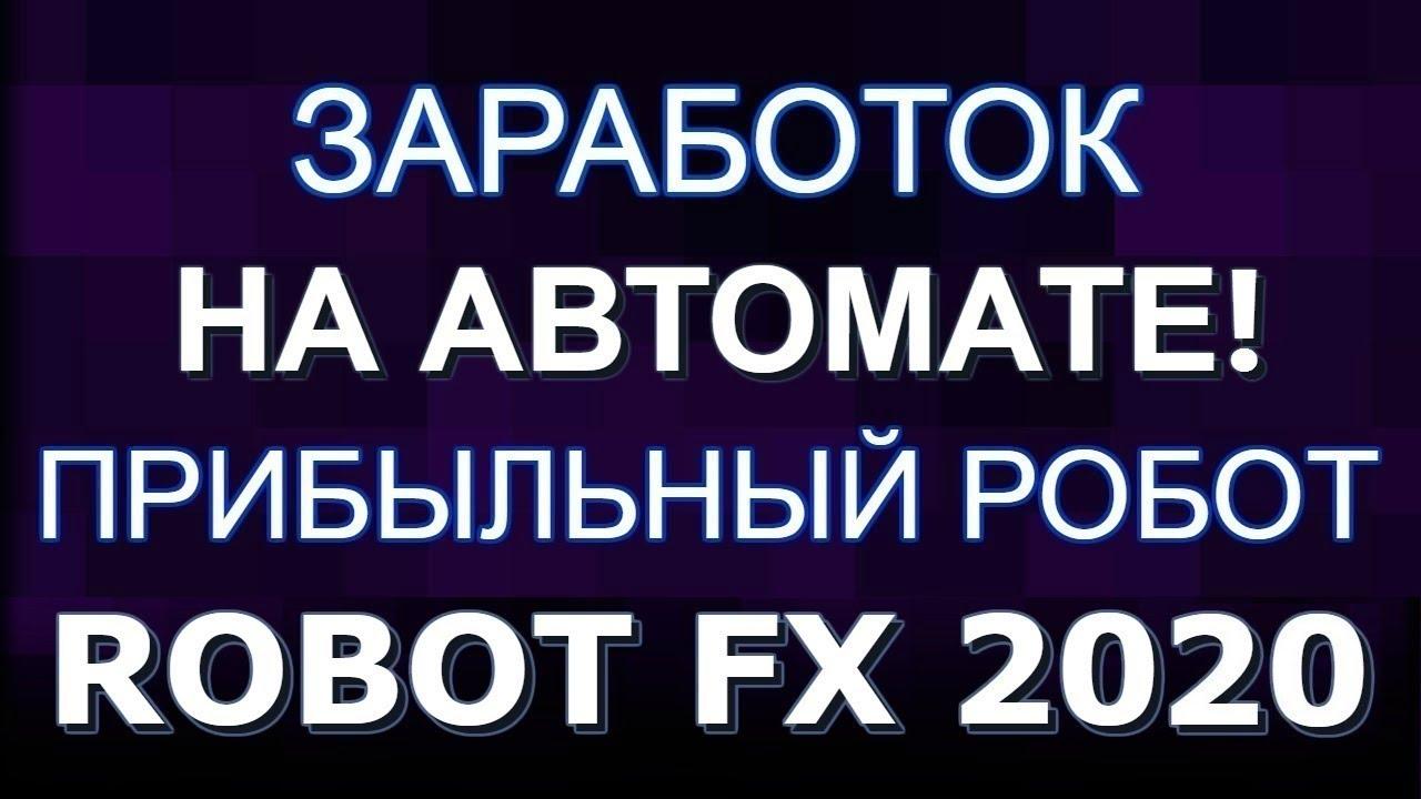 Заработок на Автомате! Прибыльный Робот Robot fx 2019