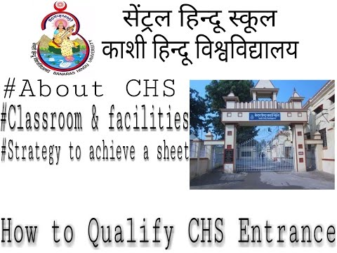 chs bhu 9th class entrance