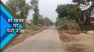 राष्ट्रीय पर्यटन दिवस: सड़क निर्माण में कहीं सैकड़ों किसान हो न जाये घर से बेघर  KhabarLahariya