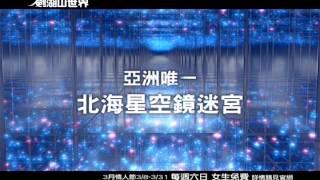 劍湖山世界 ~ 北海星空 鏡迷宮 ~ (HD) thumbnail