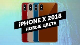 iPhone X 2018 получит новые цвета и подешевеет!