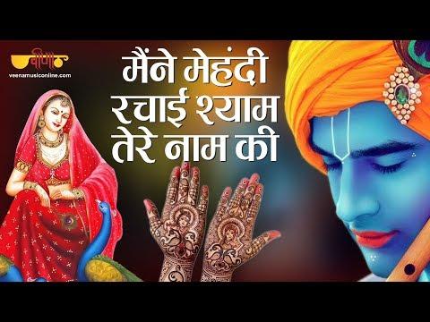 Lord Krishna Bhajan |Maine Mehandi Lagayi Shyam Tere Naam Ki