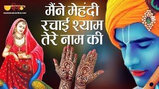 जन्माष्टमी स्पेशल Maine Mehandi Lagayi Shyam Tere Naam Ki   Lord Krishna Bhajan