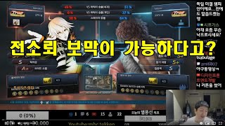 Tekken7 MBC(Leo) vs RANCAFE(Mi…