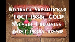 Украинская варено копченая первого сорта ГОСТ 1938 года   Рецепт Ukrainian smoked sausage of the fir