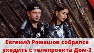 Евгений Ромашов собрался уходить с телепроекта Дом-2
